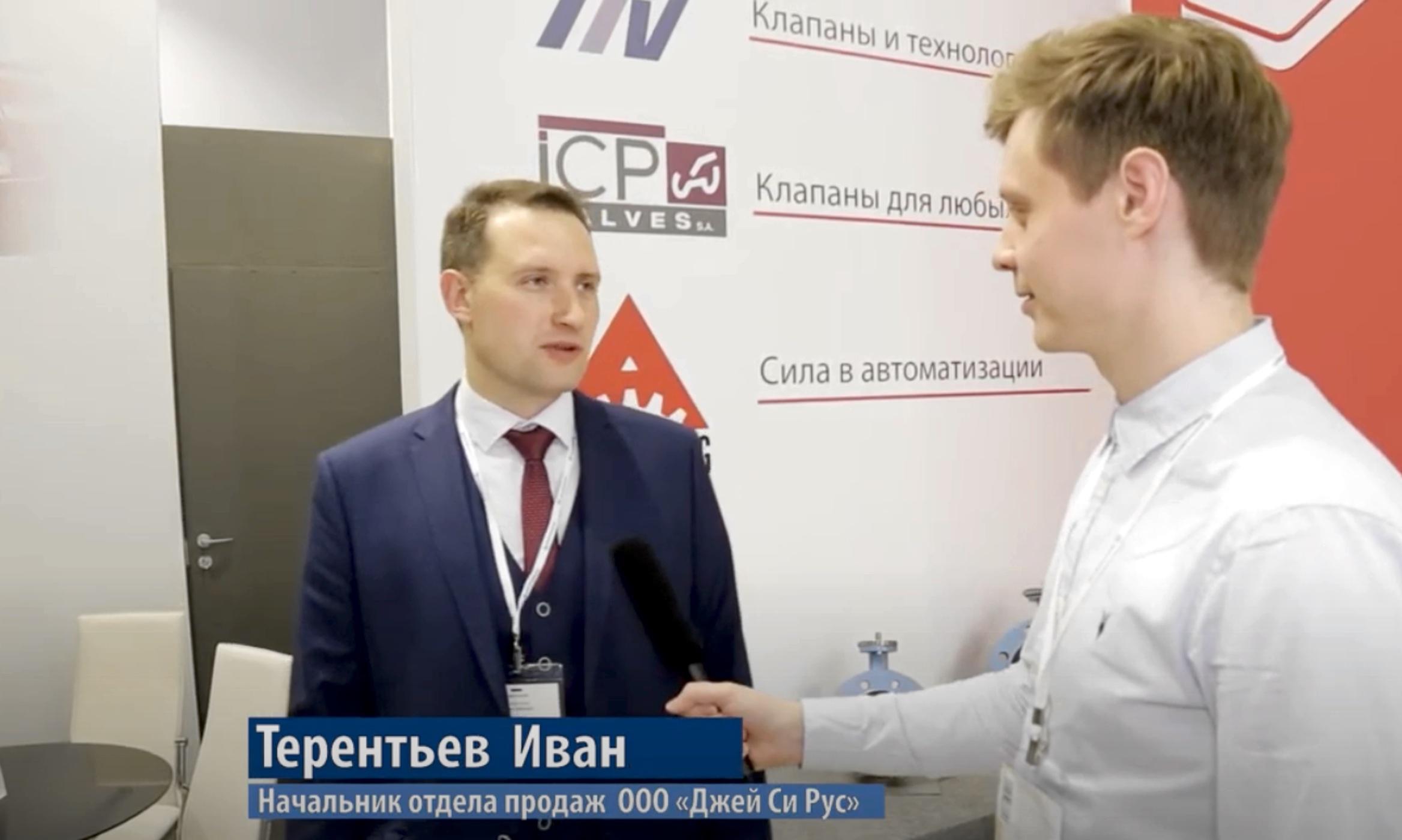 Интервью Вестнику арматуростроителя
